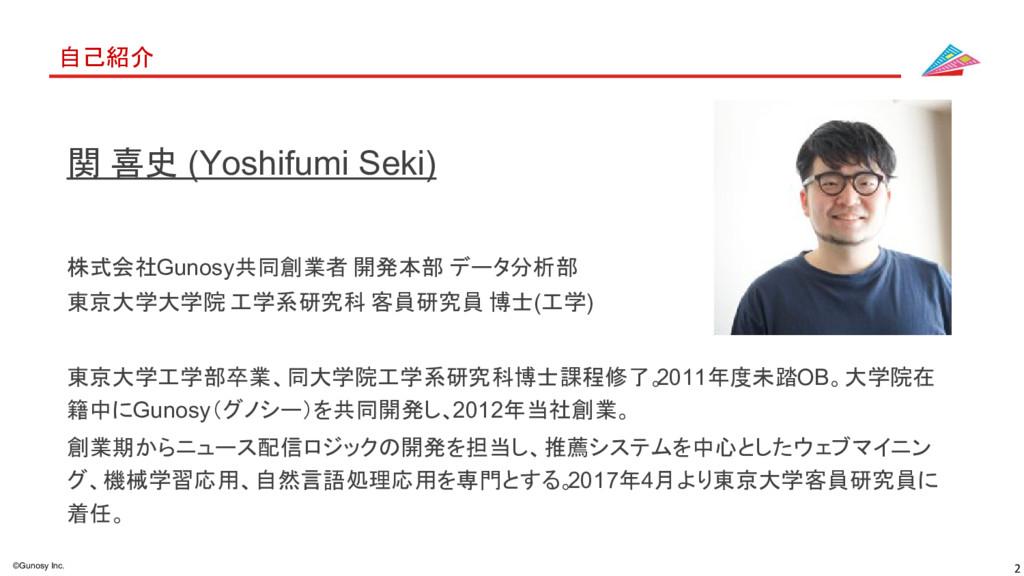 2 ©Gunosy Inc. 自己紹介 関 喜史 (Yoshifumi Seki) 株式会社G...