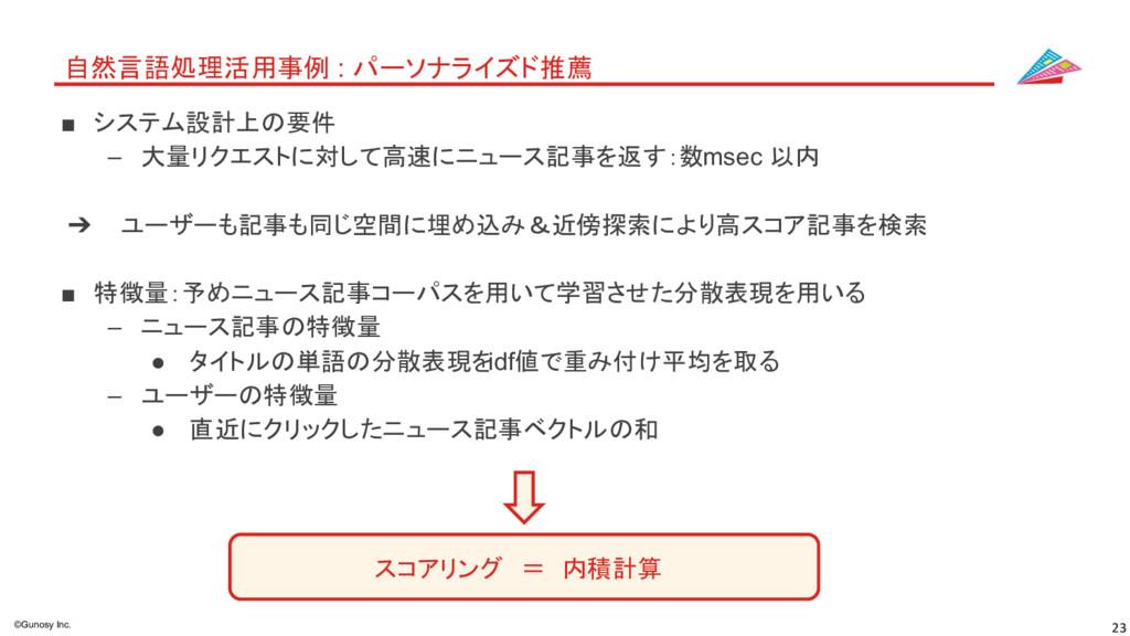 23 ©Gunosy Inc. 自然言語処理活用事例 : パーソナライズド推薦 ■ システム設...