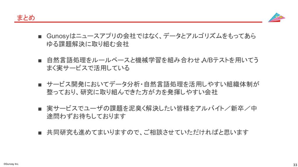 33 ©Gunosy Inc. まとめ ■ Gunosyはニュースアプリの会社ではなく、データ...