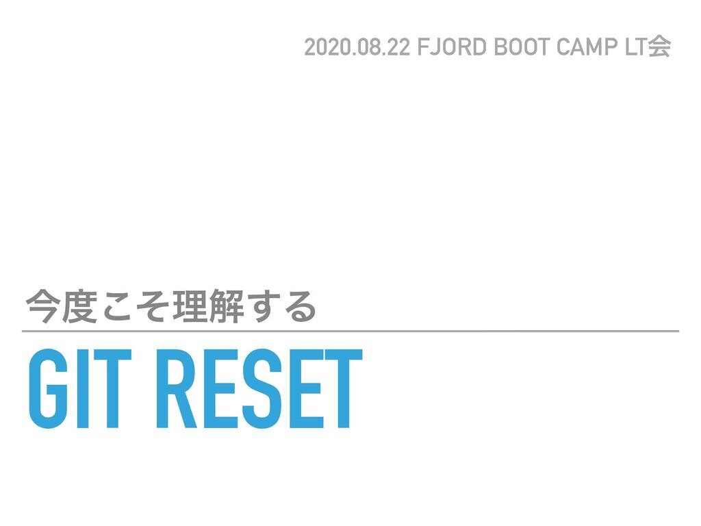 GIT RESET ࠓͦ͜ཧղ͢Δ 2020.08.22 FJORD BOOT CAMP L...