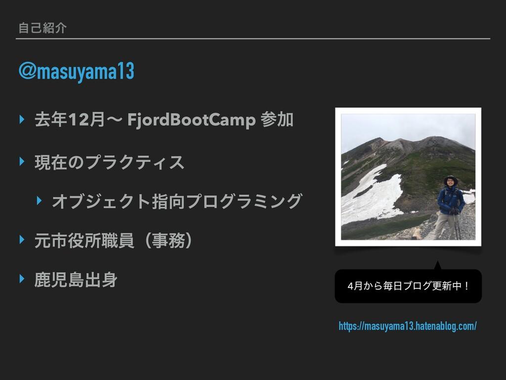 ࣗݾհ @masuyama13 ‣ ڈ12݄ʙ FjordBootCamp Ճ ‣ ݱࡏ...