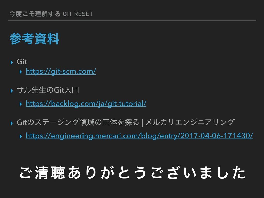 ࠓͦ͜ཧղ͢Δ GIT RESET ߟྉ ▸ Git ▸ https://git-scm...