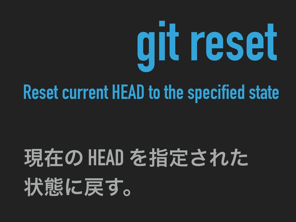 ݱࡏͷ HEAD Λࢦఆ͞Εͨ ঢ়ଶʹ͢ɻ git reset Reset current ...
