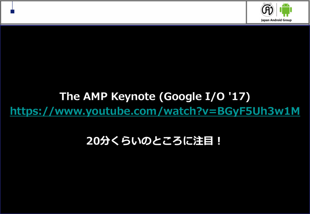 15 The AMP Keynote (Google I/O '17) https://www...