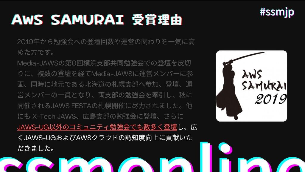#ssmjp #ssmjp #ssmjp AWS SAMURAI 受賞理由 AWS SAMUR...