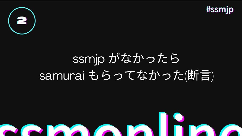 #ssmjp #ssmjp #ssmjp 2 2 2 ssmjp がなかったら samurai...