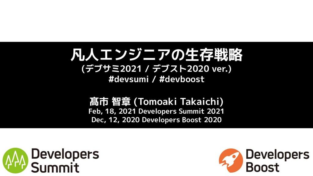 凡人エンジニアの生存戦略 (デブサミ2021 / デブスト2020 ver.) #devsum...