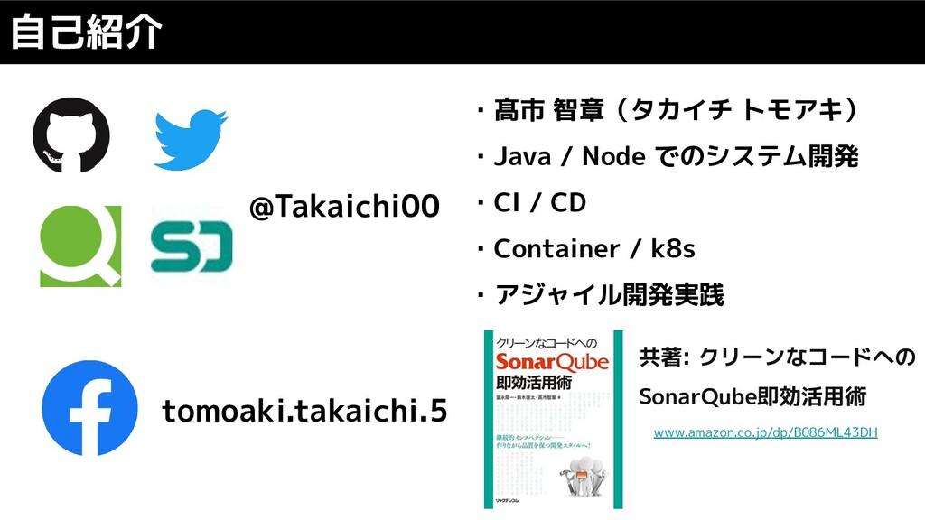 自己紹介 @Takaichi00 tomoaki.takaichi.5 ・髙市 智章(タカイチ...
