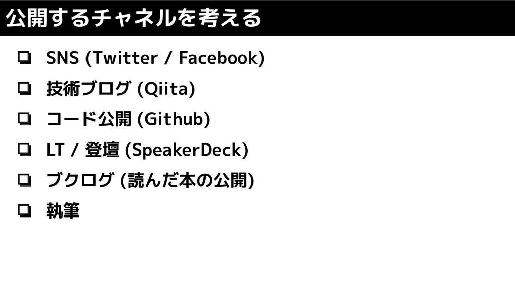❏ SNS (Twitter / Facebook) ❏ 技術ブログ (Qiita) ❏ コー...