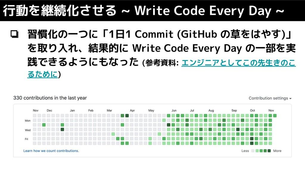 行動を継続化させる ~ Write Code Every Day ~ ❏ 習慣化の一つに「1日...
