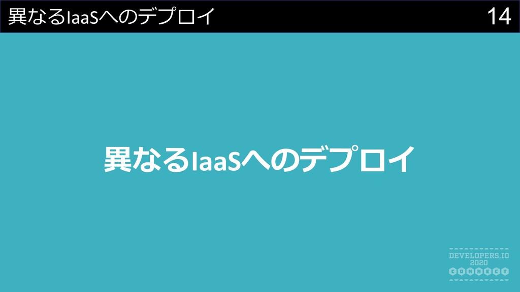14 異なるIaaSへのデプロイ 異なるIaaSへのデプロイ