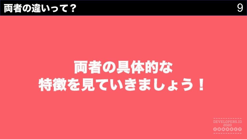 9 ྆ऀͷҧ͍ͬͯʁ ྆ऀͷ۩ମతͳ ಛΛݟ͍͖ͯ·͠ΐ͏ʂ