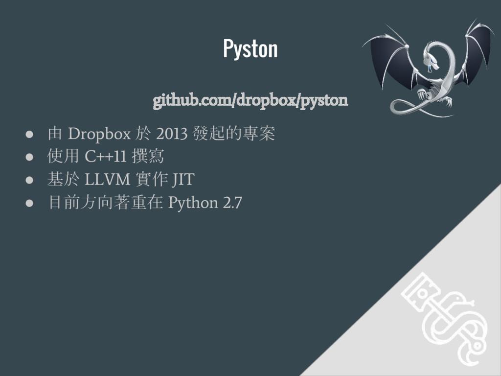 Pyston github.com/dropbox/pyston ● 由 Dropbox 於 ...
