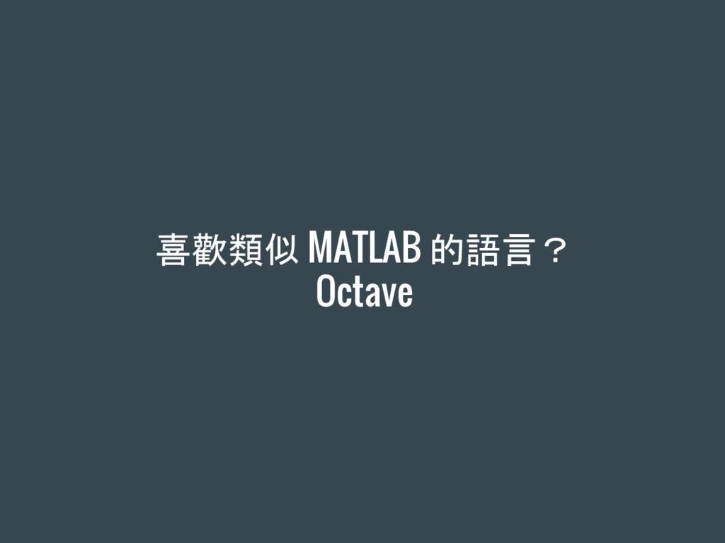 喜歡類似 MATLAB 的語言? Octave