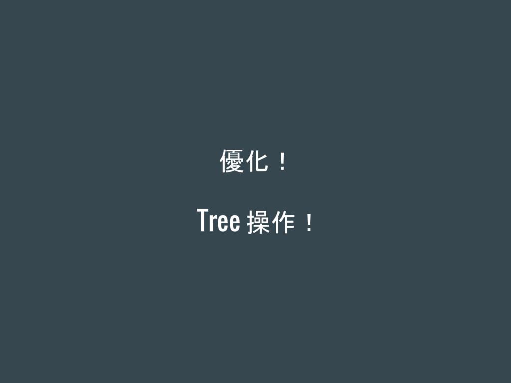 優化! Tree 操作!