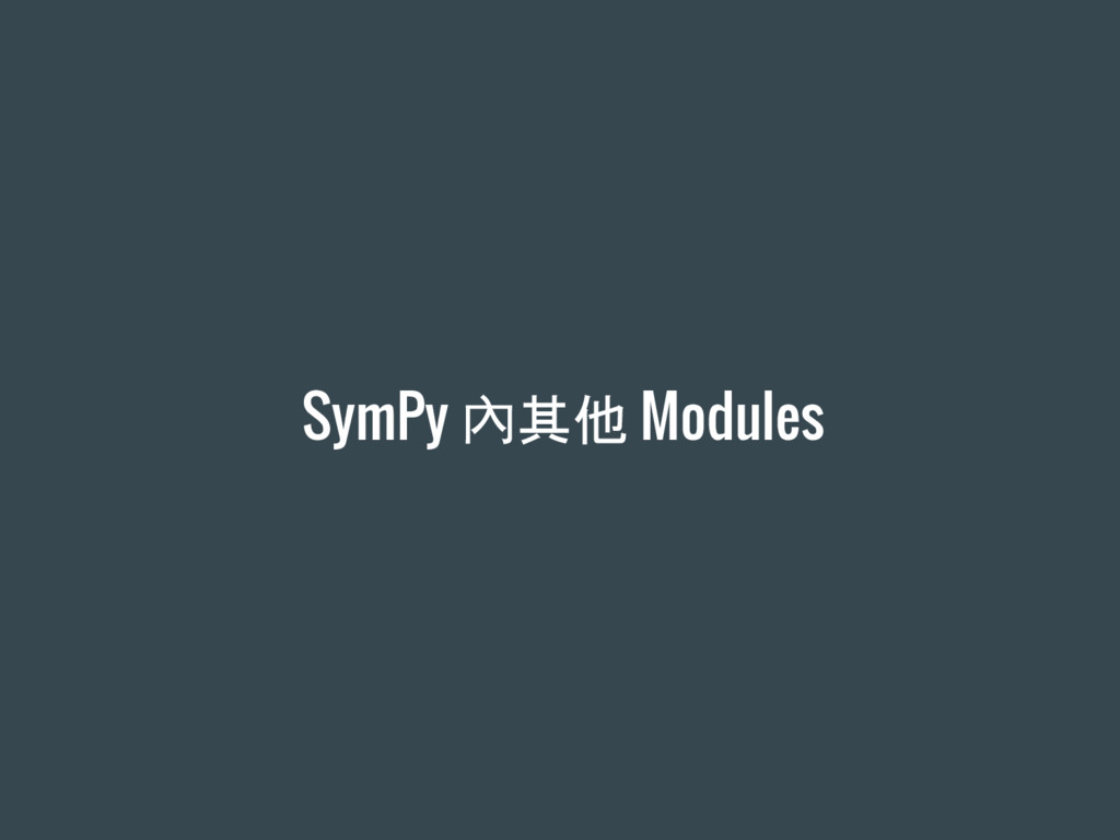 SymPy 內其他 Modules