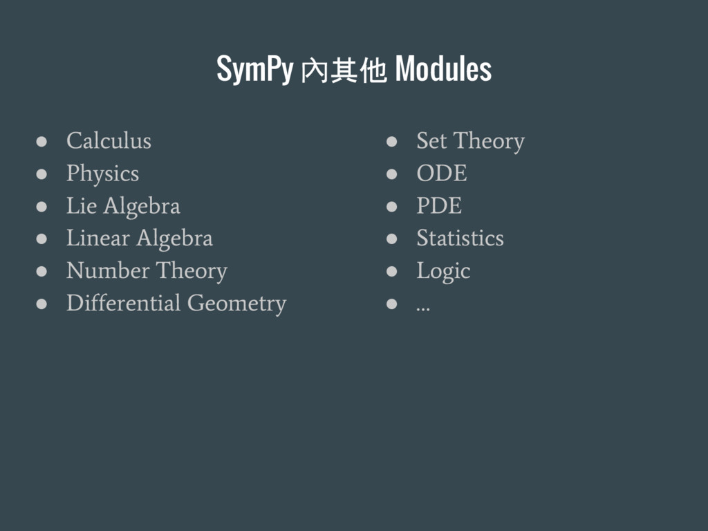 SymPy 內其他 Modules ● Calculus ● Physics ● Lie Al...