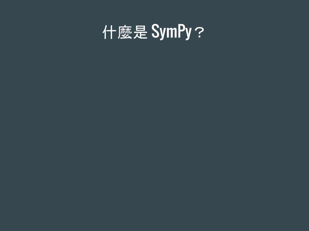 什麼是 SymPy?