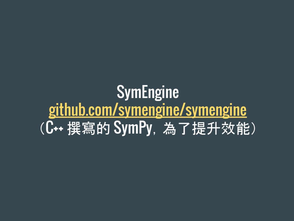 SymEngine github.com/symengine/symengine (C++ 撰...