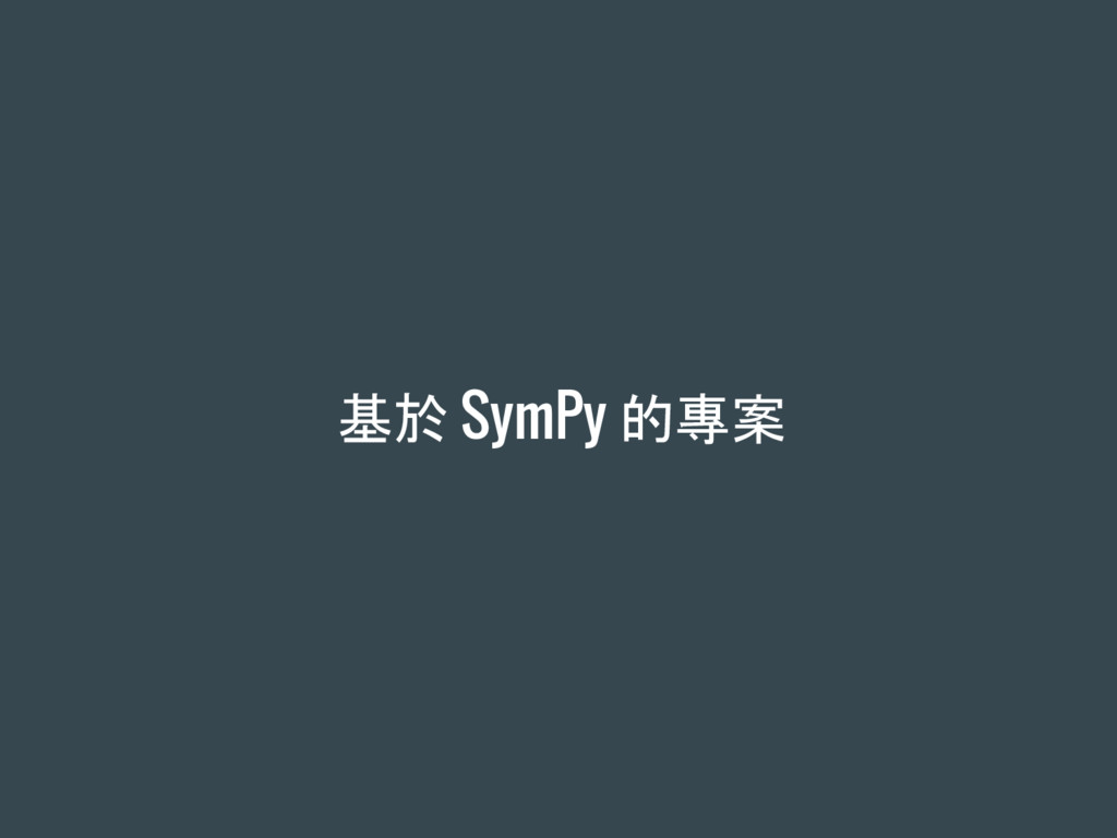 基於 SymPy 的專案