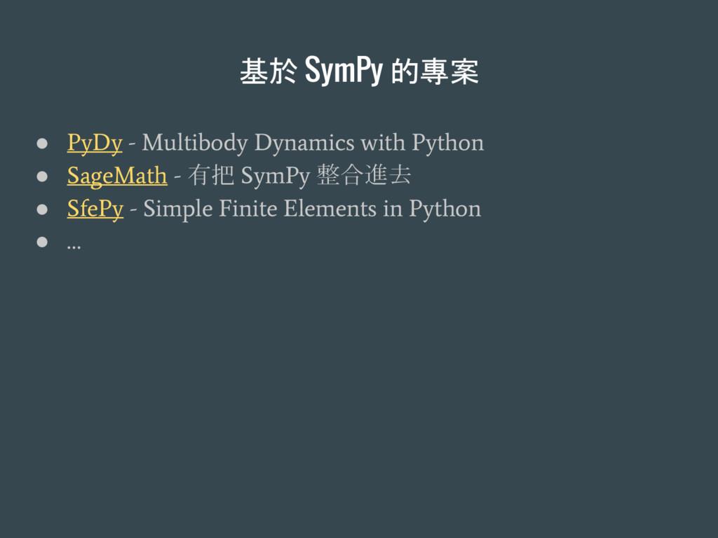 基於 SymPy 的專案 ● PyDy - Multibody Dynamics with P...