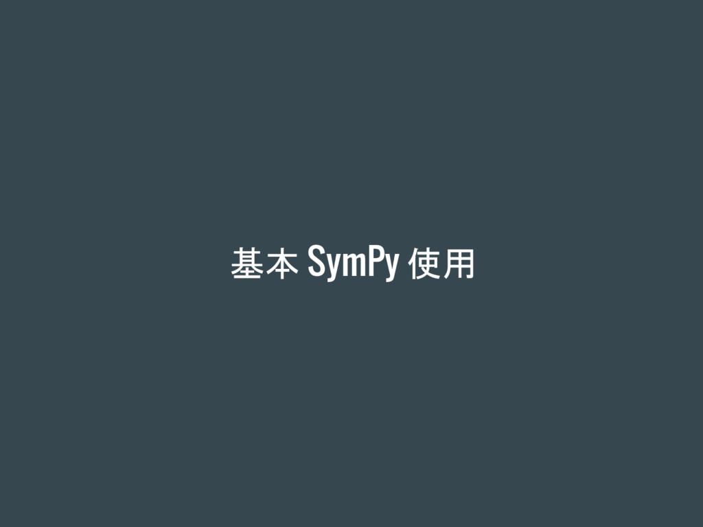 基本 SymPy 使用