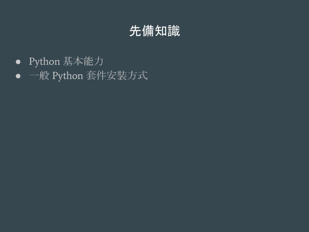 先備知識 ● Python 基本能力 ● 一般 Python 套件安裝方式