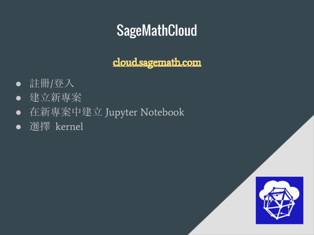 SageMathCloud cloud.sagemath.com ● 註冊 / 登入 ● 建立...