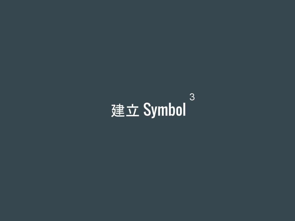建立 Symbol 3