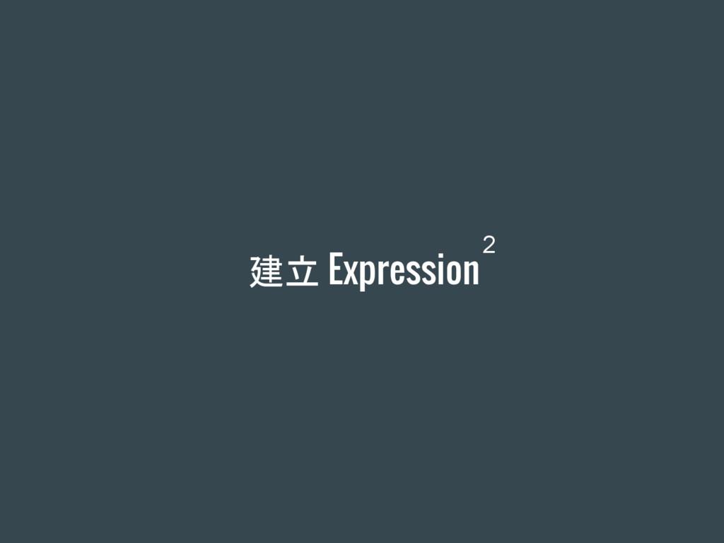 建立 Expression 2