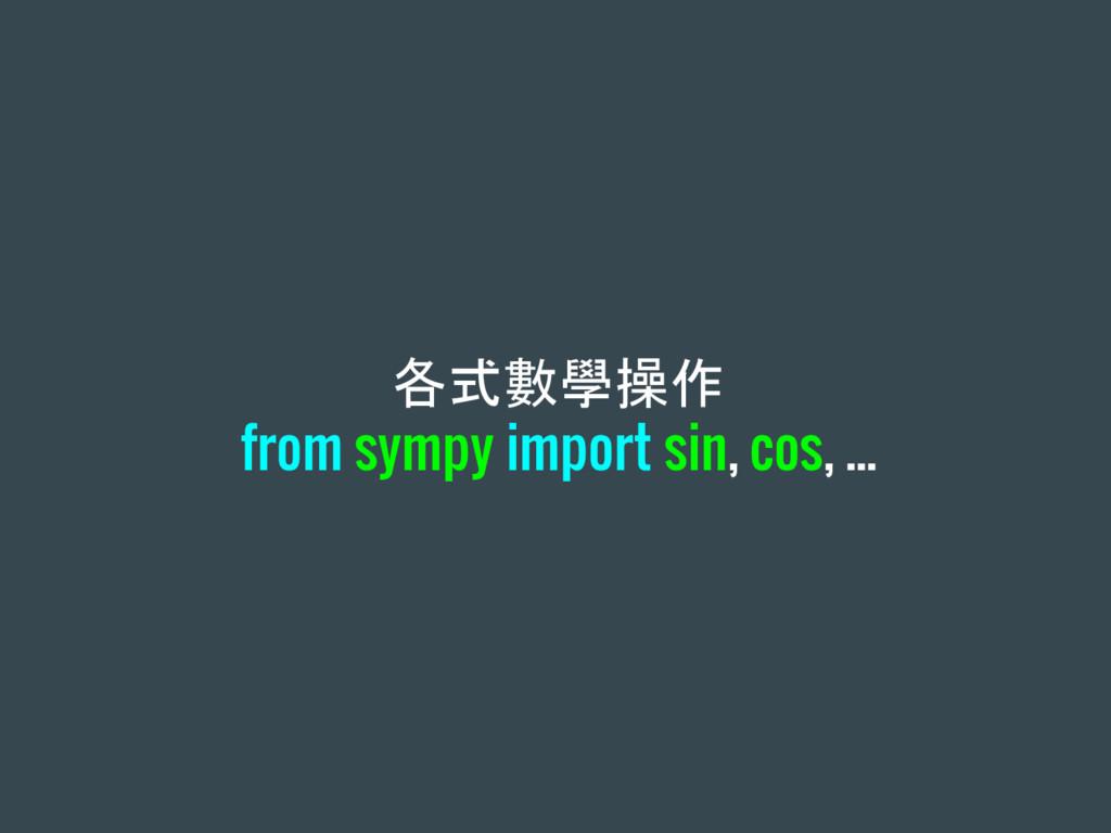各式數學操作 from sympy import sin, cos, ...