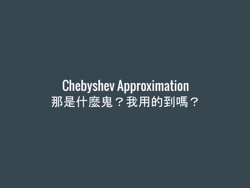 Chebyshev Approximation 那是什麼鬼?我用的到嗎?