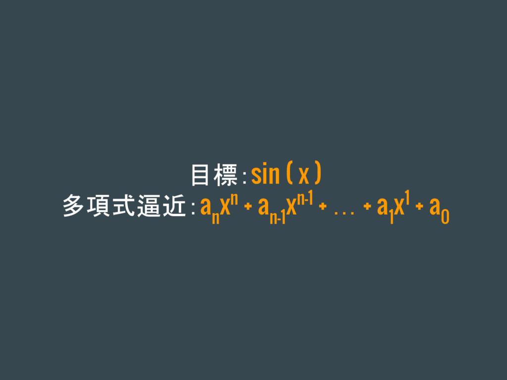 目標:sin ( x ) 多項式逼近:a n xn + a n-1 xn-1 + … + a ...