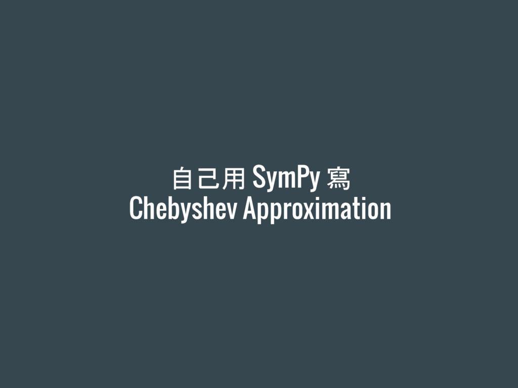 自己用 SymPy 寫 Chebyshev Approximation