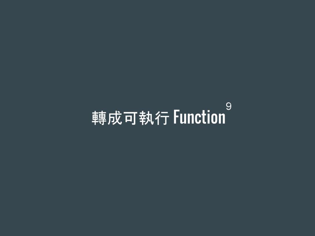 轉成可執行 Function 9