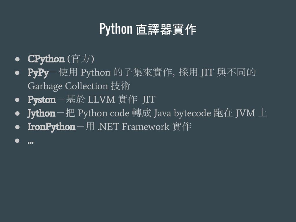 Python 直譯器實作 ● CPython ( 官方 ) ● PyPy -使用 Python...