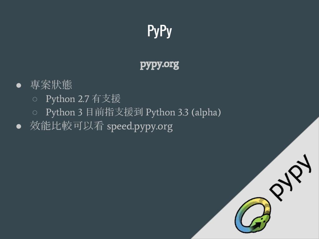 PyPy pypy.org ● 專案狀態 ○ Python 2.7 有支援 ○ Python ...