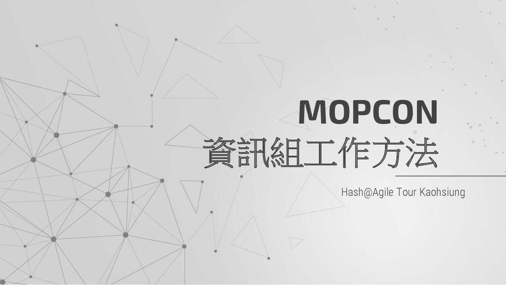 MOPCON 資訊組工作方法 Hash@Agile Tour Kaohsiung