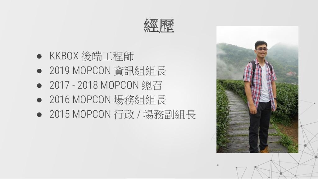 ● KKBOX 後端工程師 ● 2019 MOPCON 資訊組組長 ● 2017 - 2018...