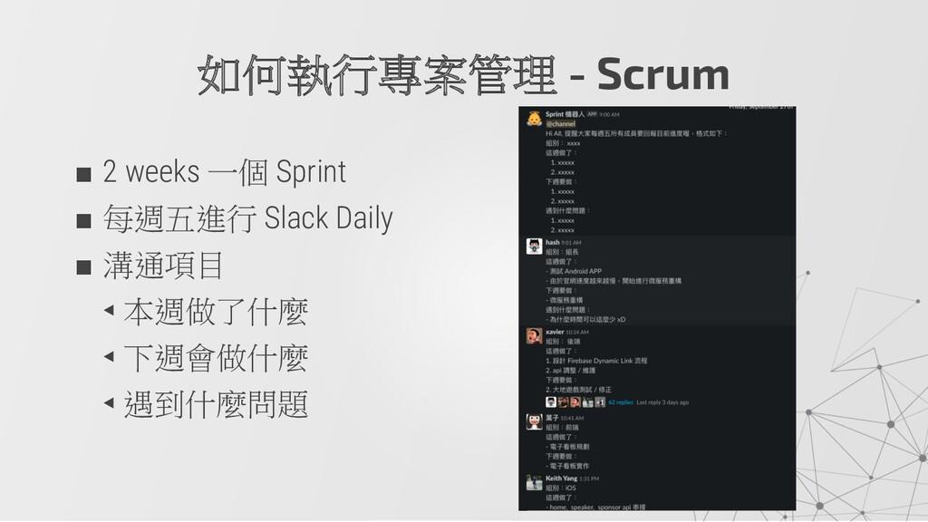 ■ 2 weeks 一個 Sprint ■ 每週五進行 Slack Daily ■ 溝通項目 ...