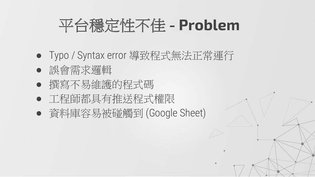 ● Typo / Syntax error 導致程式無法正常運行 ● 誤會需求邏輯 ● 撰寫不...