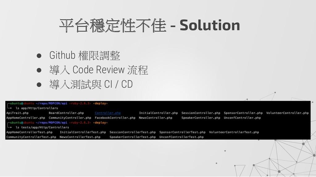 ● Github 權限調整 ● 導入 Code Review 流程 ● 導入測試與 CI / ...