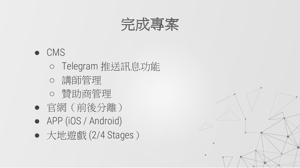 ● CMS ○ Telegram 推送訊息功能 ○ 講師管理 ○ 贊助商管理 ● 官網(前後分...