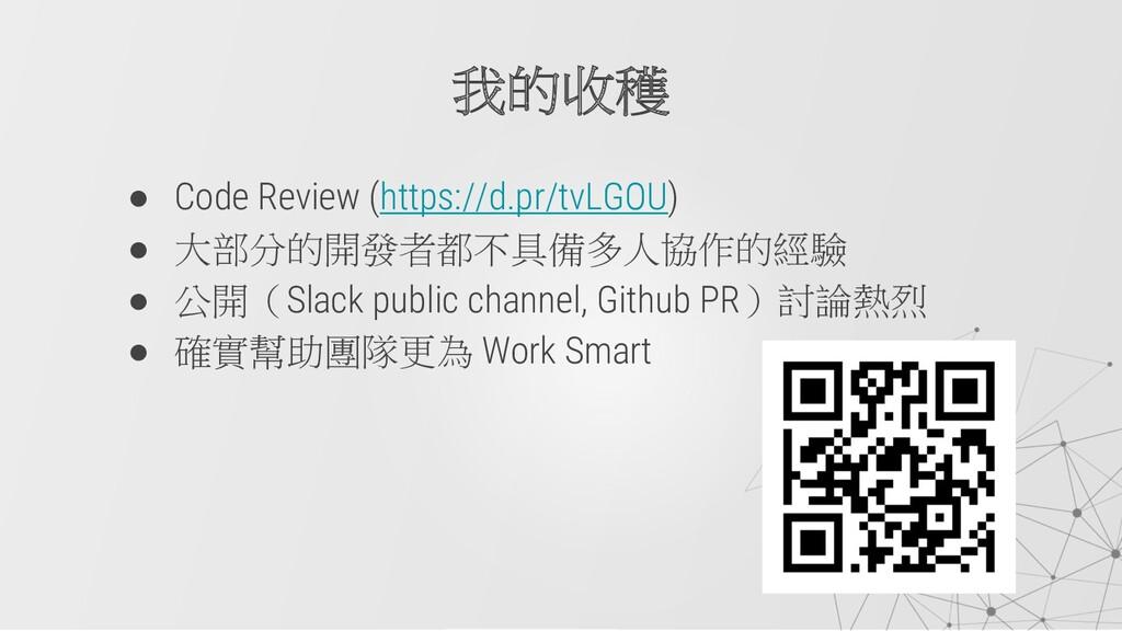 ● Code Review (https://d.pr/tvLGOU) ● 大部分的開發者都不...