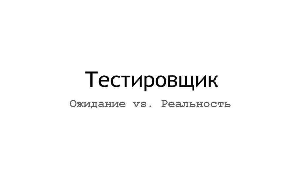 Тестировщик Ожидание vs. Реальность