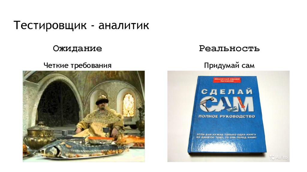 Тестировщик - аналитик Ожидание Четкие требован...