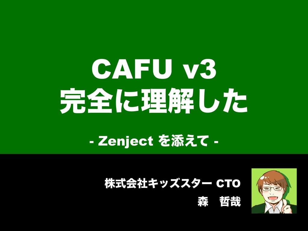 גࣜձࣾΩοζελʔ CTO ɹ࠸ CAFU v3 શʹཧղͨ͠ - Zenject Λ...