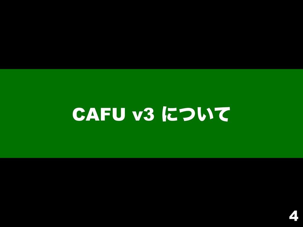 CAFU v3 ʹ͍ͭͯ 4