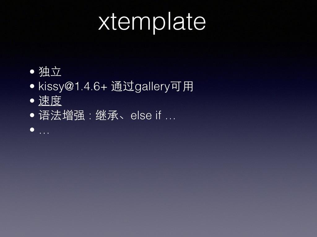 xtemplate • 独⽴立 • kissy@1.4.6+ 通过gallery可⽤用 • 速...