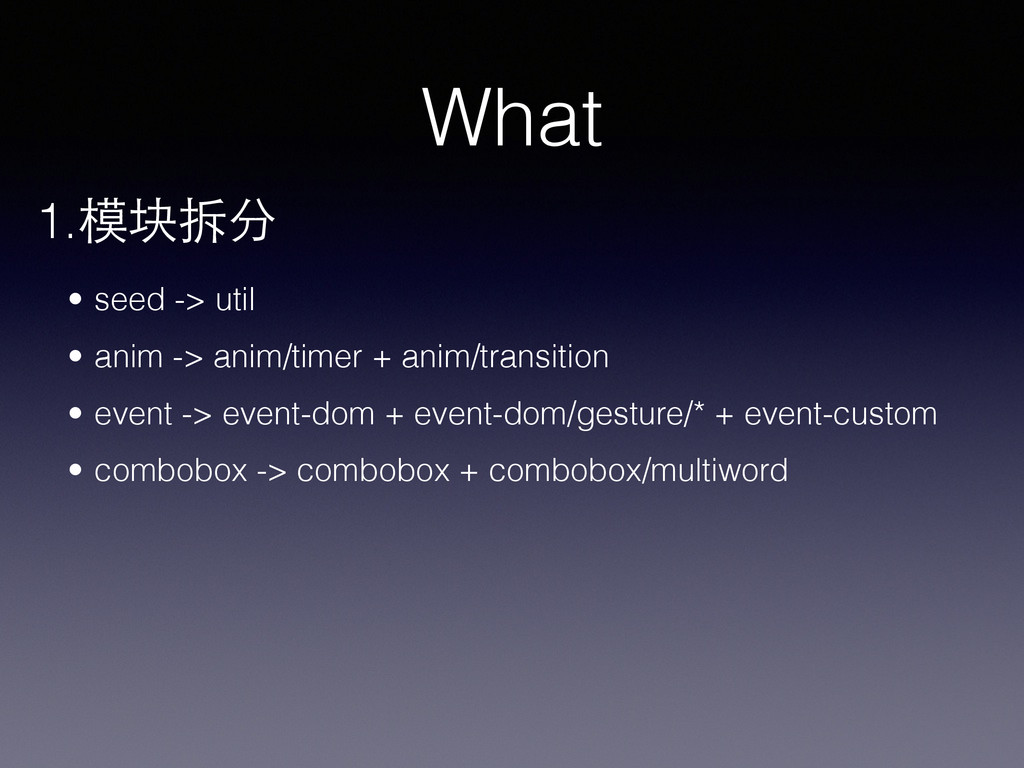 What 1.模块拆分 • seed -> util • anim -> anim/timer...